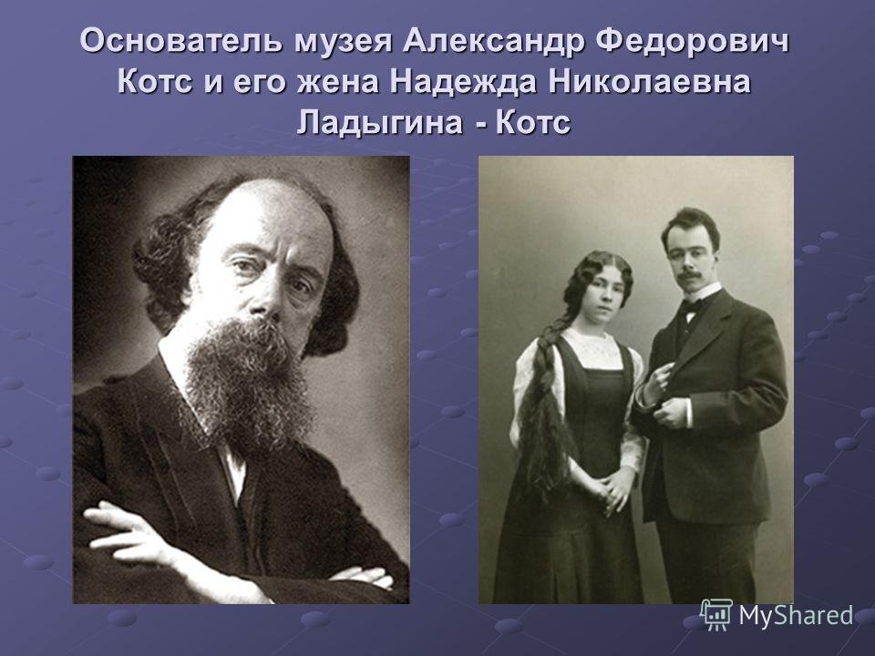 Основатель музея Александр Федорович Котс и его жена Надежда Николаевна Ладыгина - Котс