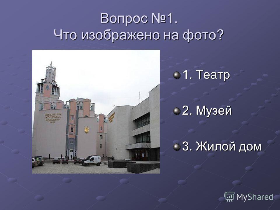 Вопрос 1. Что изображено на фото? 1. Театр 2. Музей 3. Жилой дом