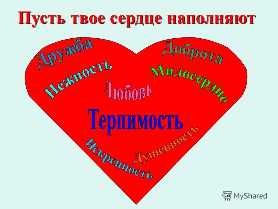 Пусть твое сердце наполняют