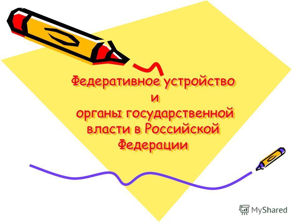 Федеративное устройство и органы государственной власти в Российской Федерации
