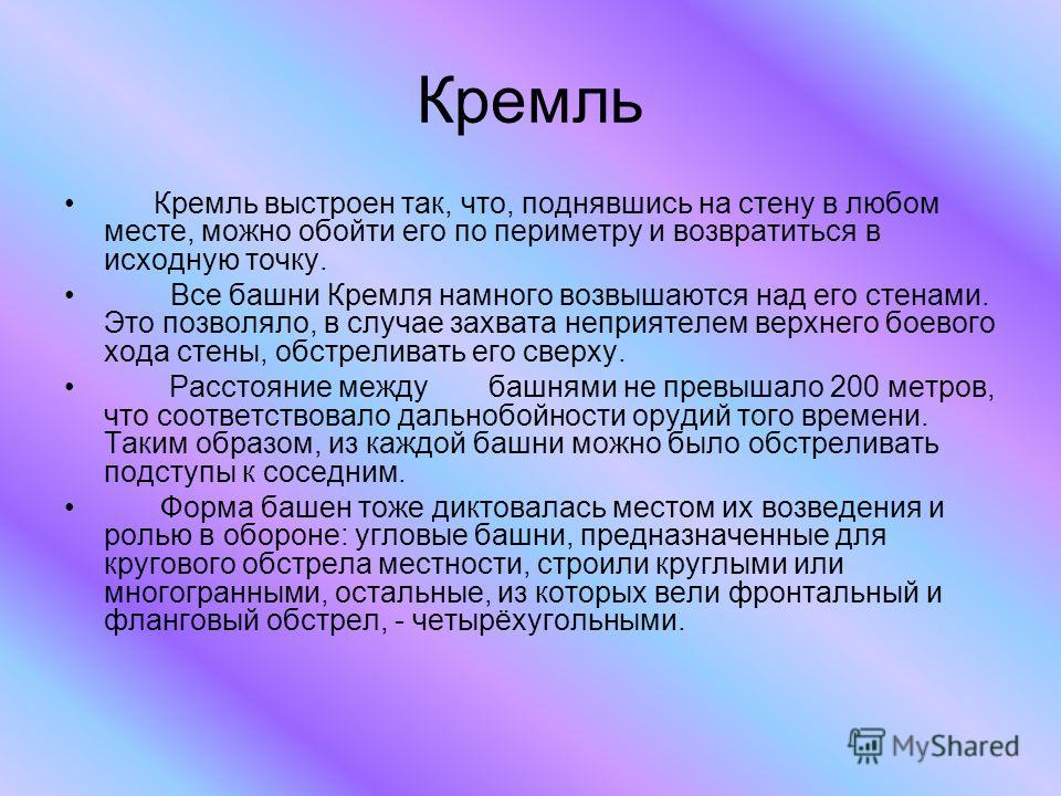 Кремль Кремль выстроен так, что, поднявшись на стену в любом месте, можно обойти его по периметру и возвратиться в исходную точку. Все башни Кремля намного возвышаются над его стенами. Это позволяло, в случае захвата неприятелем верхнего боевого хода