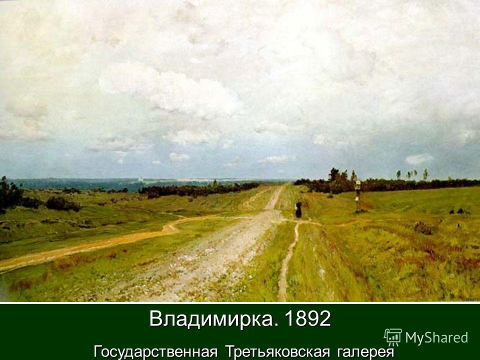 Владимирка. 1892 Государственная Третьяковская галерея