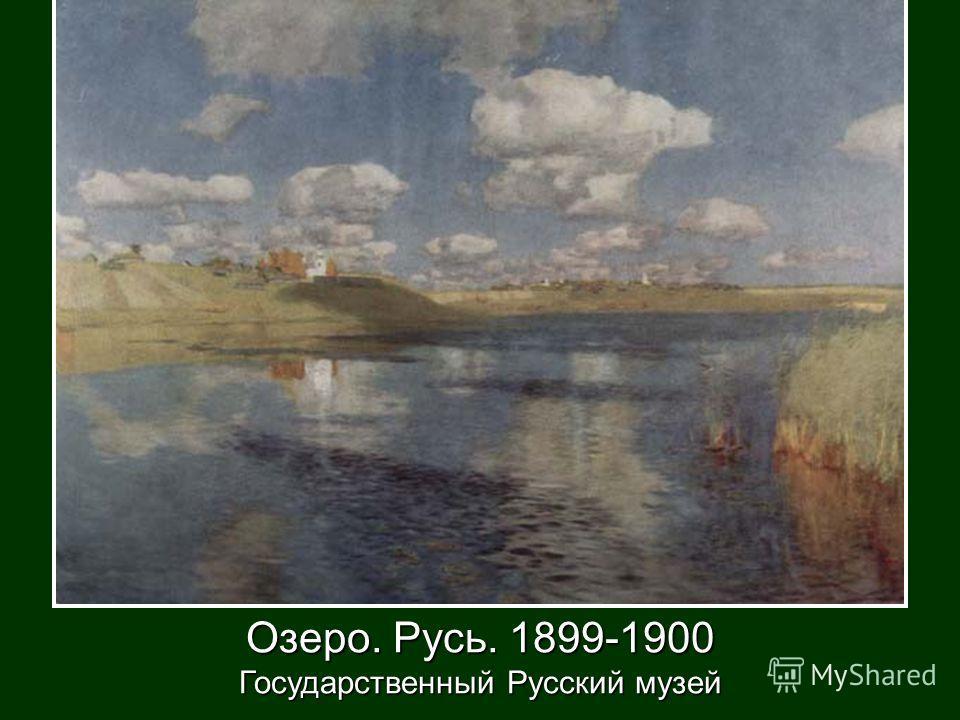 Озеро. Русь. 1899-1900 Государственный Русский музей