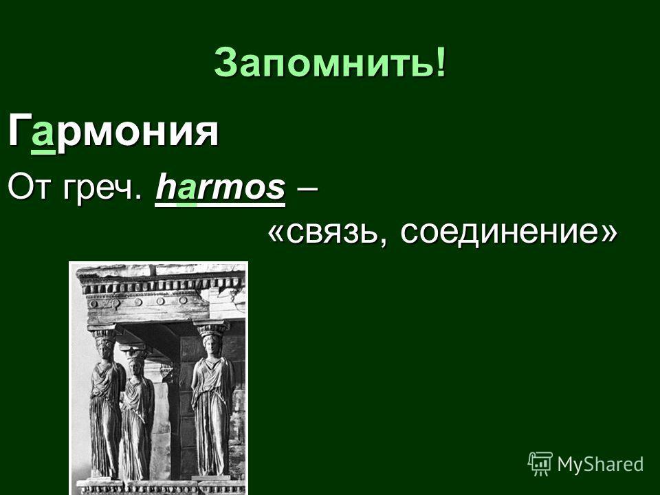 Запомнить! Гармония От греч. harmos – «связь, соединение» «связь, соединение»