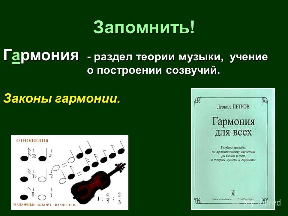 Запомнить! Законы гармонии. Гармония - раздел теории музыки, учение о построении созвучий.