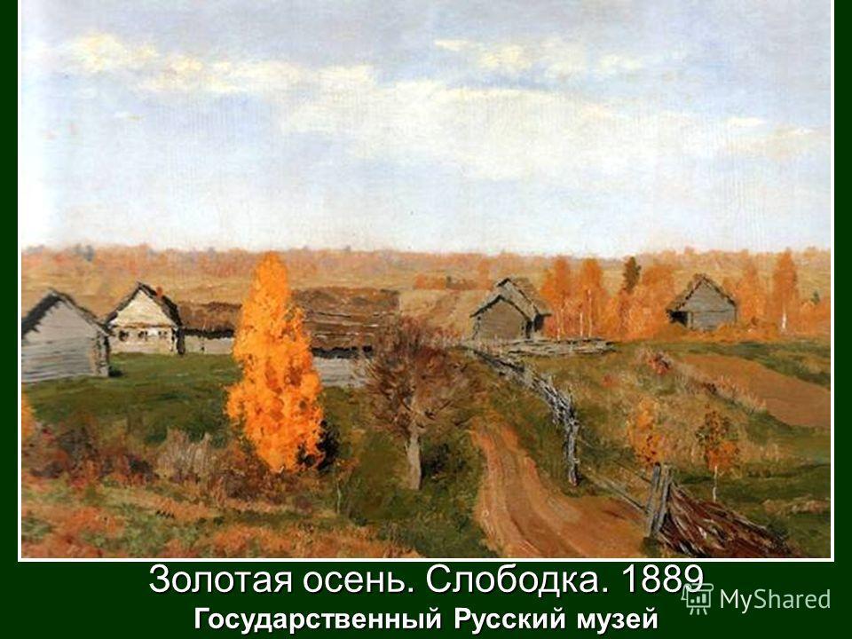 Золотая осень. Слободка. 1889 Государственный Русский музей