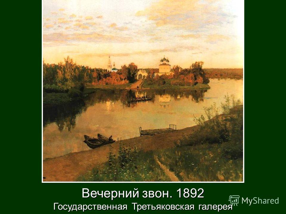 Вечерний звон. 1892 Государственная Третьяковская галерея