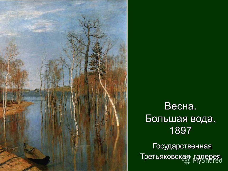 Весна. Большая вода. 1897 Государственная Третьяковская галерея