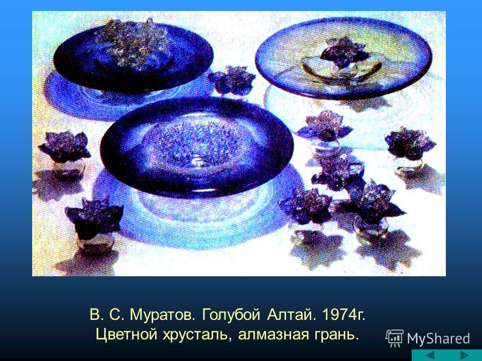 В. С. Муратов. Голубой Алтай. 1974г. Цветной хрусталь, алмазная грань.