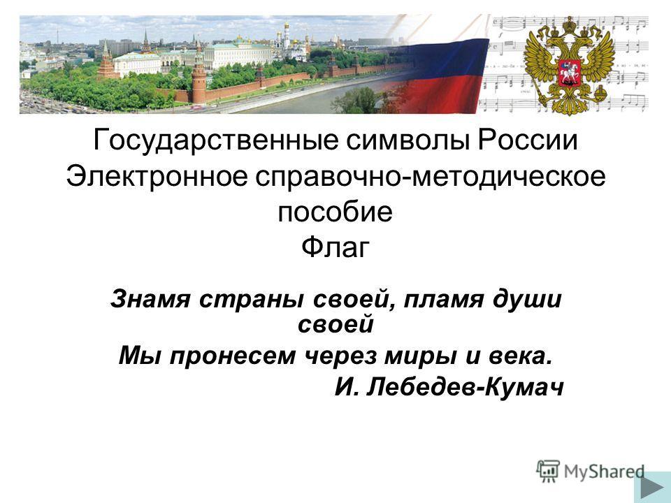 Купить Знамя Победы - Флаг Победы | 720x960