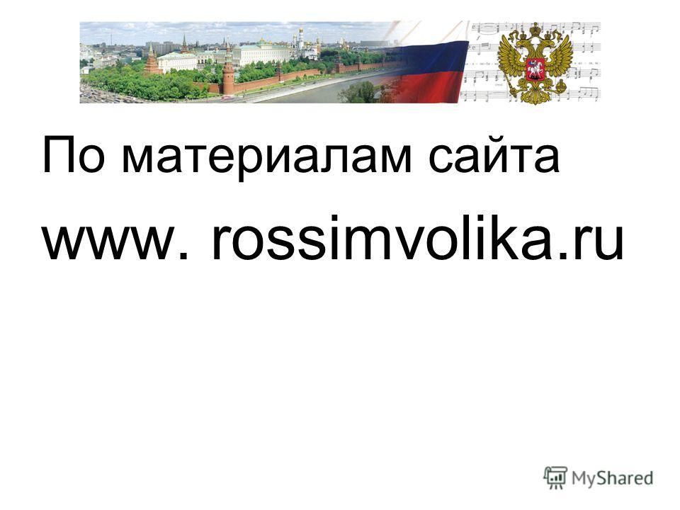 По материалам сайта www. rossimvolika.ru