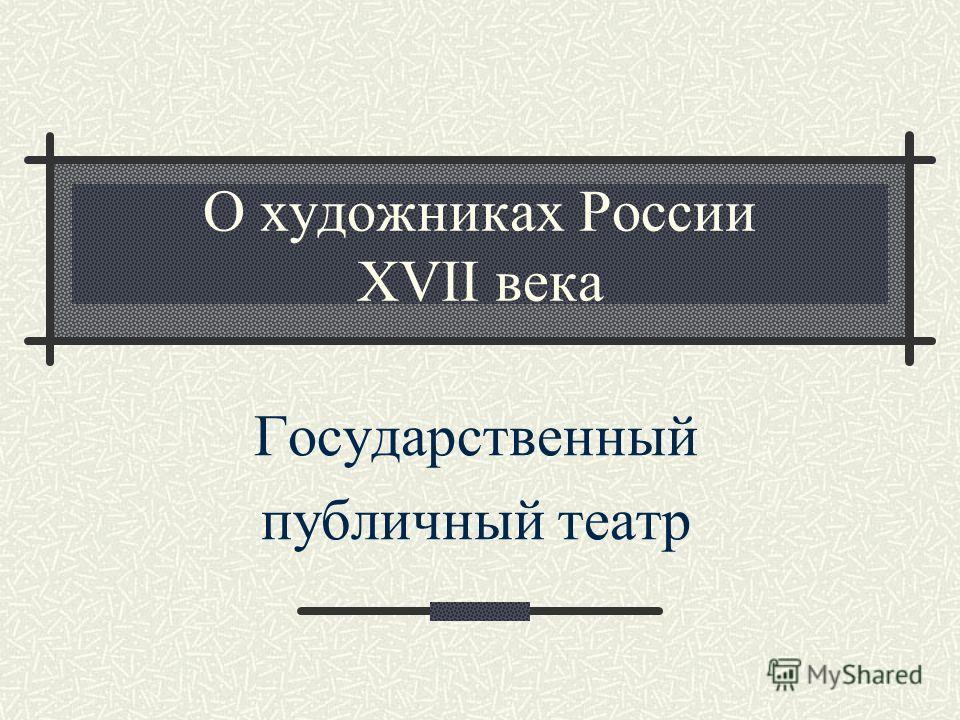 О художниках России XVII века Государственный публичный театр