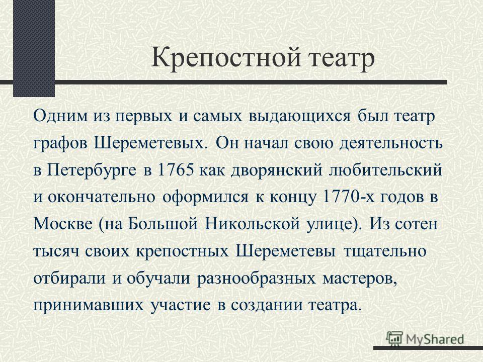 Крепостной театр Одним из первых и самых выдающихся был театр графов Шереметевых. Он начал свою деятельность в Петербурге в 1765 как дворянский любительский и окончательно оформился к концу 1770-х годов в Москве (на Большой Никольской улице). Из соте