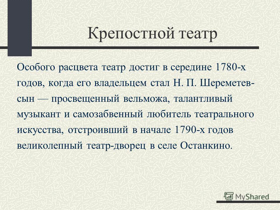 Крепостной театр Особого расцвета театр достиг в середине 1780-х годов, когда его владельцем стал Н. П. Шереметев- сын просвещенный вельможа, талантливый музыкант и самозабвенный любитель театрального искусства, отстроивший в начале 1790-х годов вели
