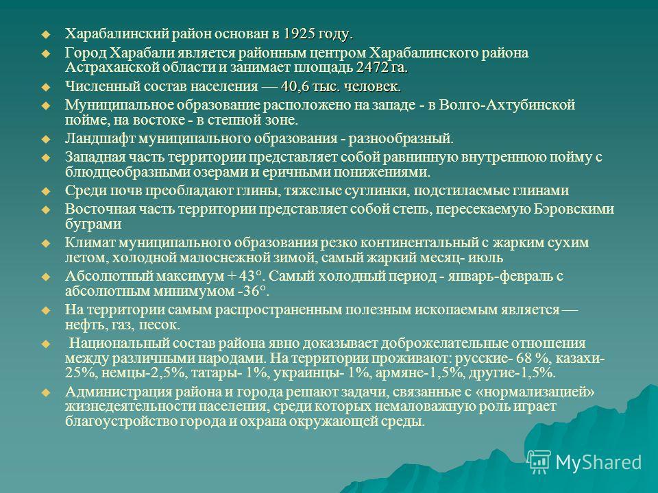 Харабалинский район основан в 1 11 1925 году. Город Харабали является районным центром Харабалинского района Астраханской области и занимает площадь 2 22 2472 га. Численный состав населения 4 44 40,6 тыс. человек. Муниципальное образование расположен