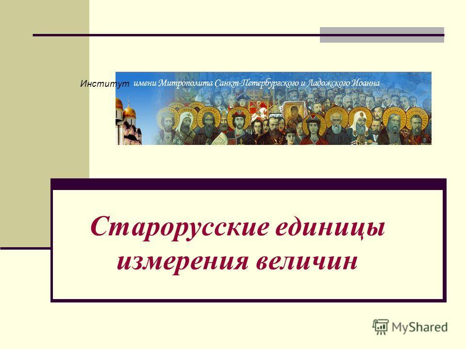 Cтарорусские единицы измерения величин Институт
