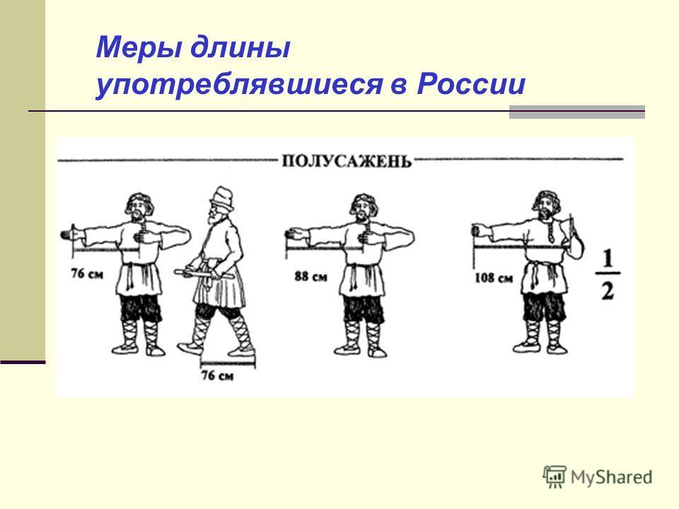 Меры длины употреблявшиеся в России