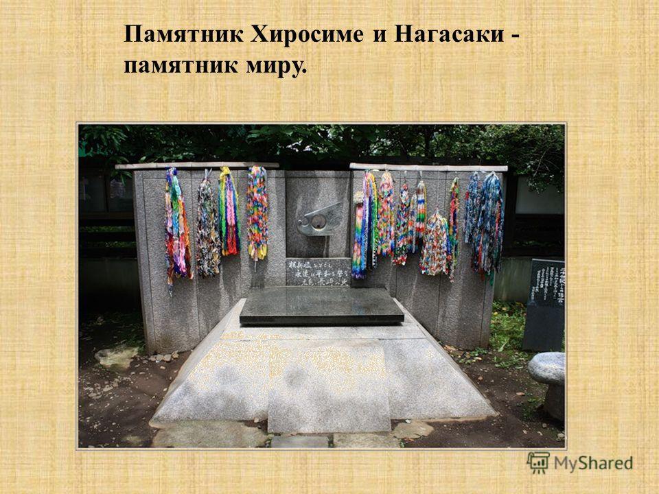 Памятник Хиросиме и Нагасаки - памятник миру.