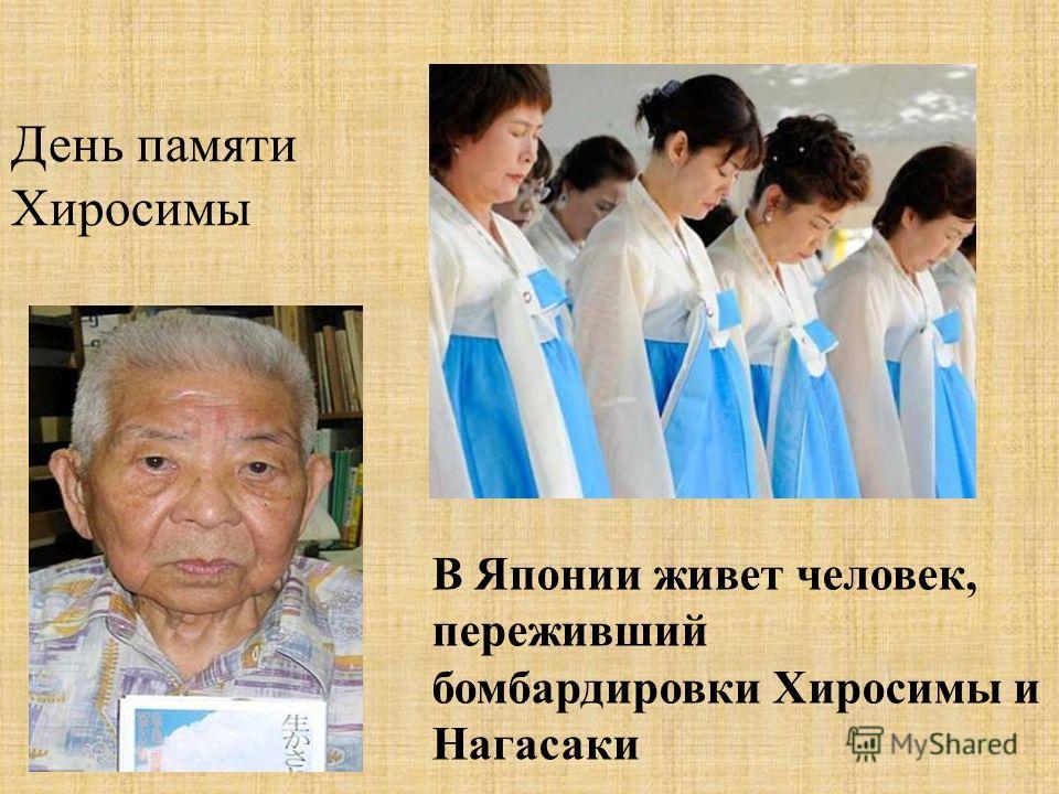 День памяти Хиросимы В Японии живет человек, переживший бомбардировки Хиросимы и Нагасаки