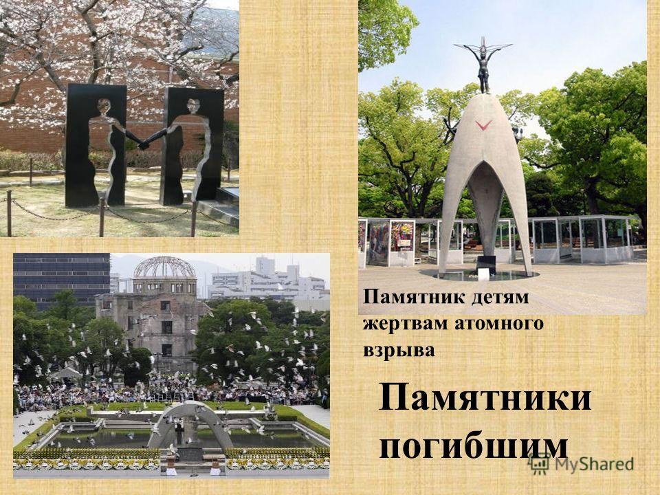 Памятники погибшим Памятник детям жертвам атомного взрыва