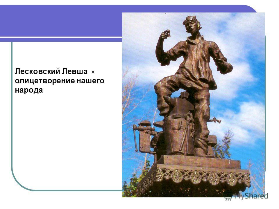 Лесковский Левша - олицетворение нашего народа