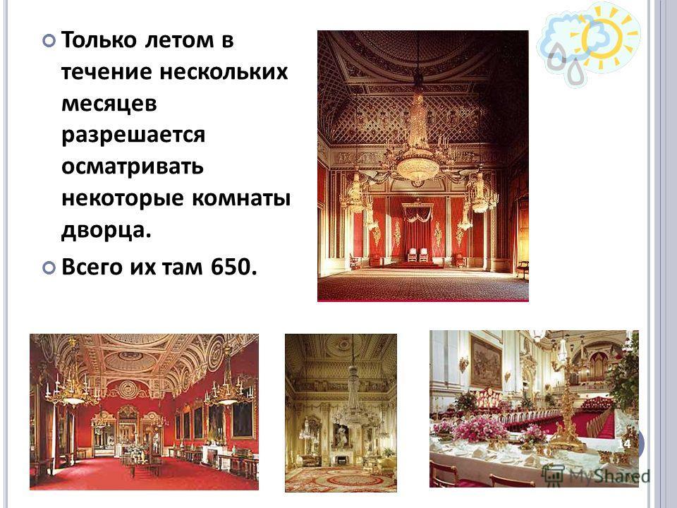 Только летом в течение нескольких месяцев разрешается осматривать некоторые комнаты дворца. Всего их там 650. 14