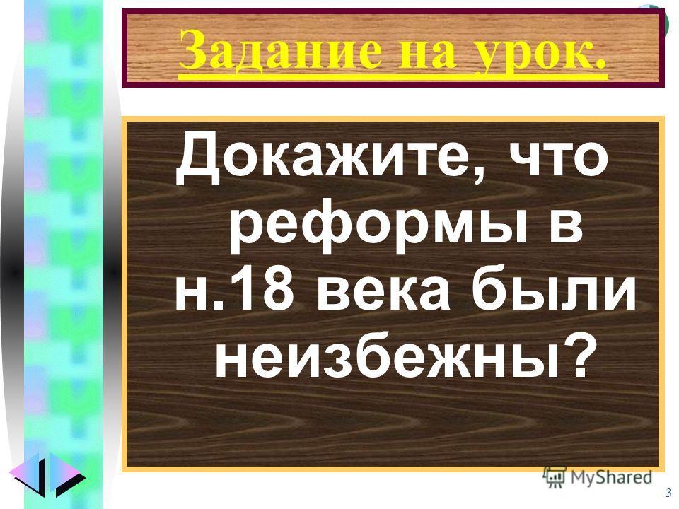 Меню 3 Задание на урок. Докажите, что реформы в н.18 века были неизбежны?