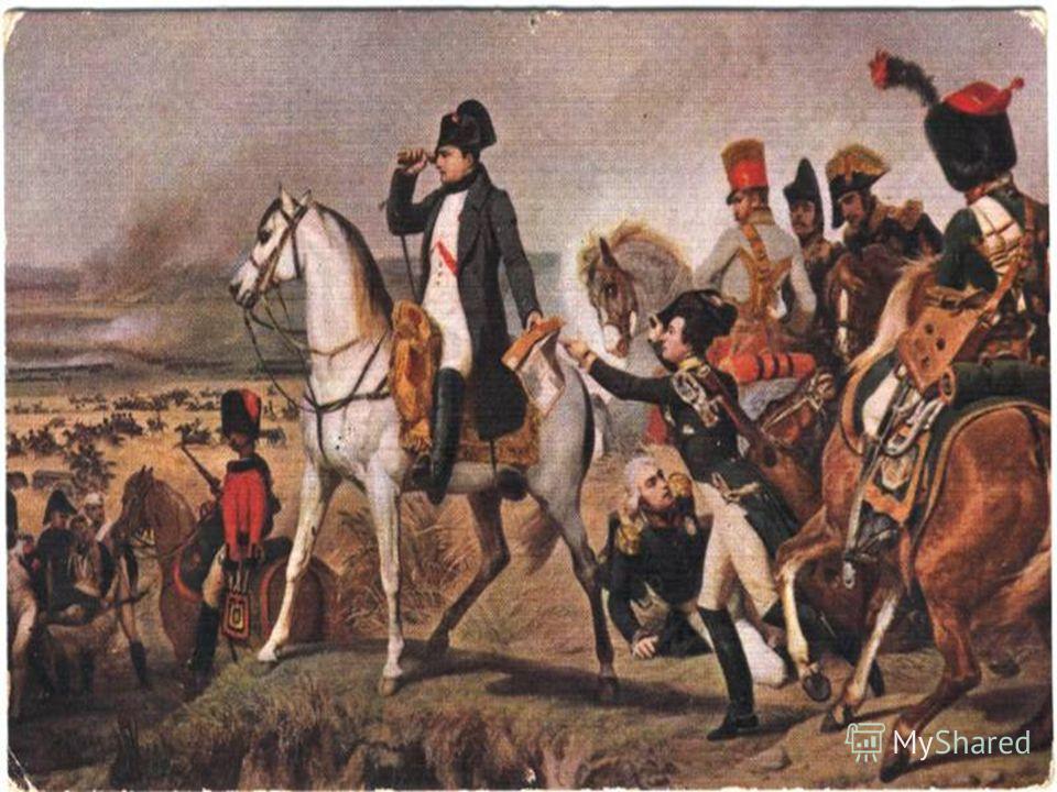 Для войны с Россией Наполеон создал огромную армию – 600 тыс. человек и 1372 орудия.