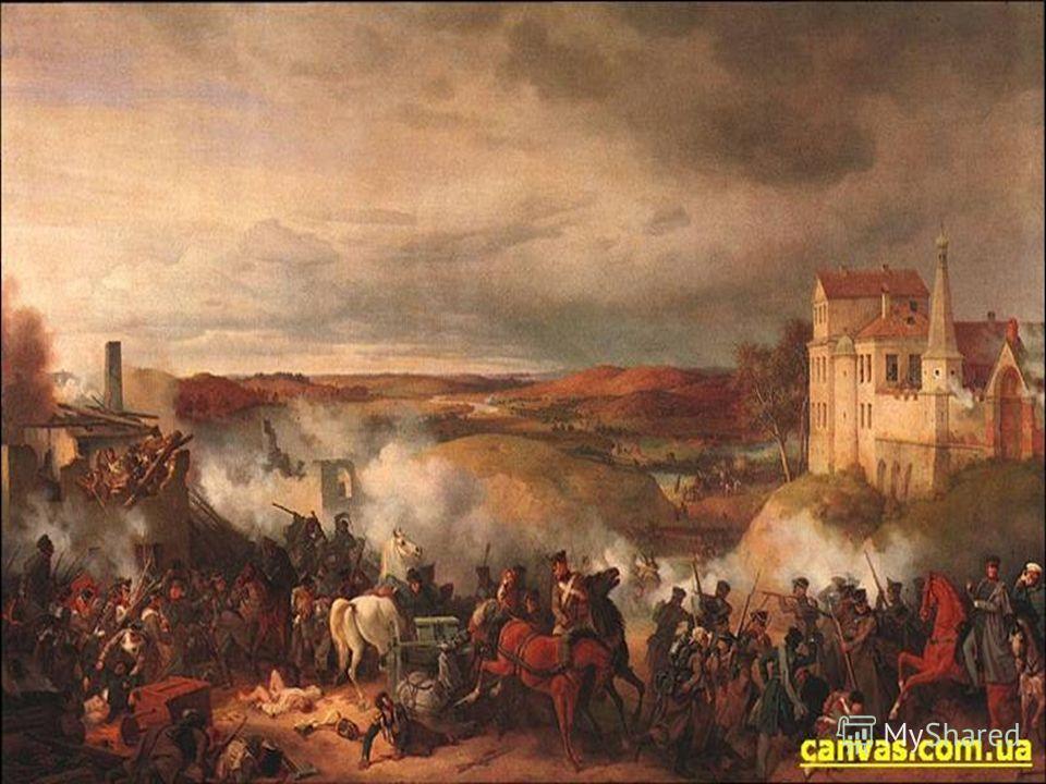 Бородино Крупнейшее сражение войны-26 августа 1812г. Французы стремились прорваться через центр русских войск и освободить путь на Москву. Сопротивление русских солдат сделало это невозможным.