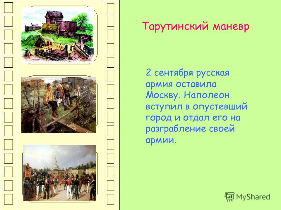 Тарутинский маневр 2 сентября русская армия оставила Москву. Наполеон вступил в опустевший город и отдал его на разграбление своей армии.