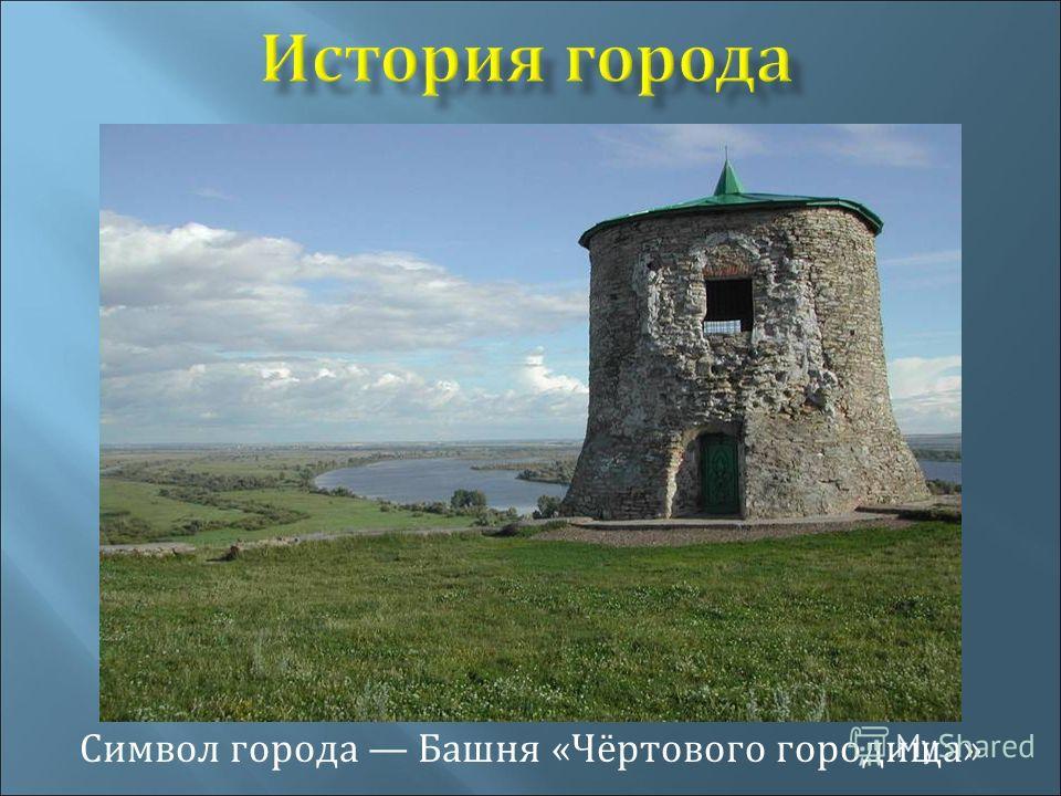 История города Символ города Башня «Чёртового городища»