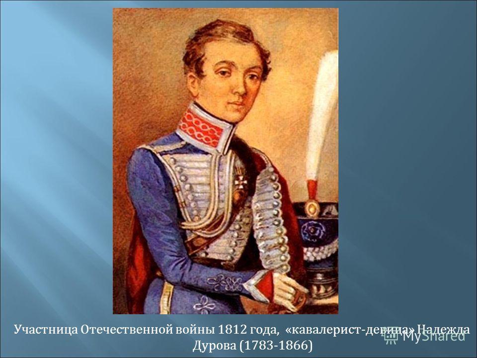 Участница Отечественной войны 1812 года, «кавалерист-девица» Надежда Дурова (1783-1866)