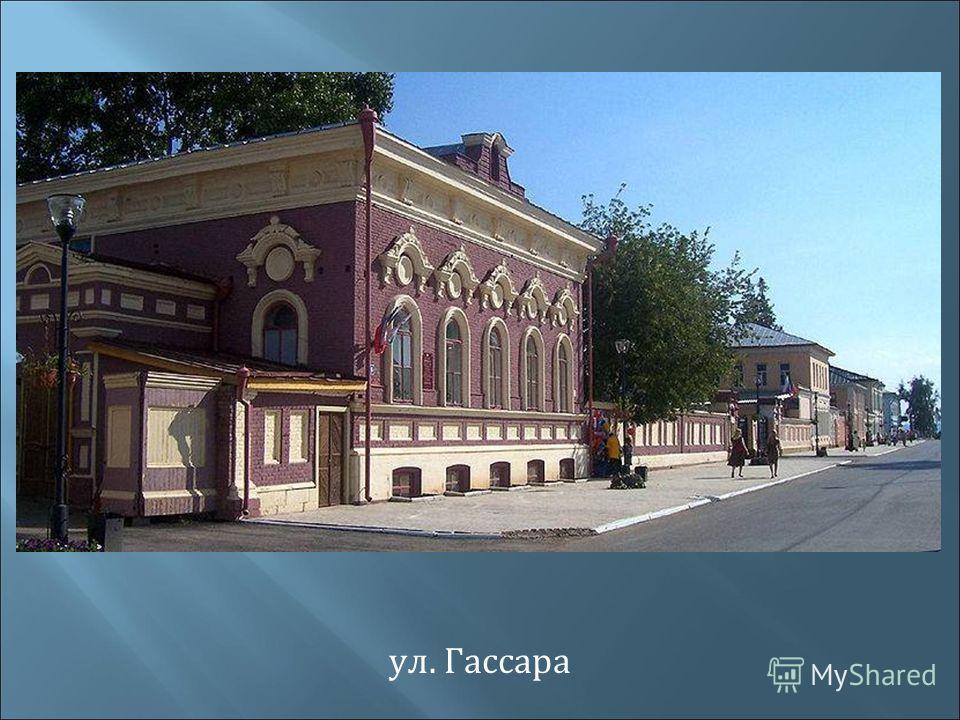 ул. Гассара