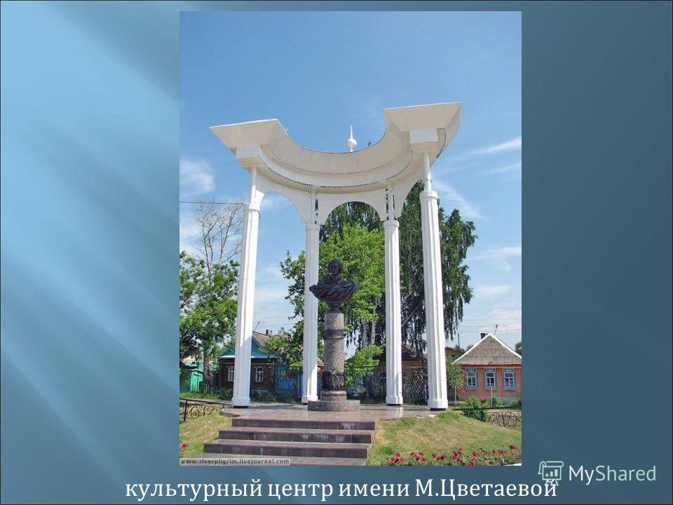 культурный центр имени М.Цветаевой