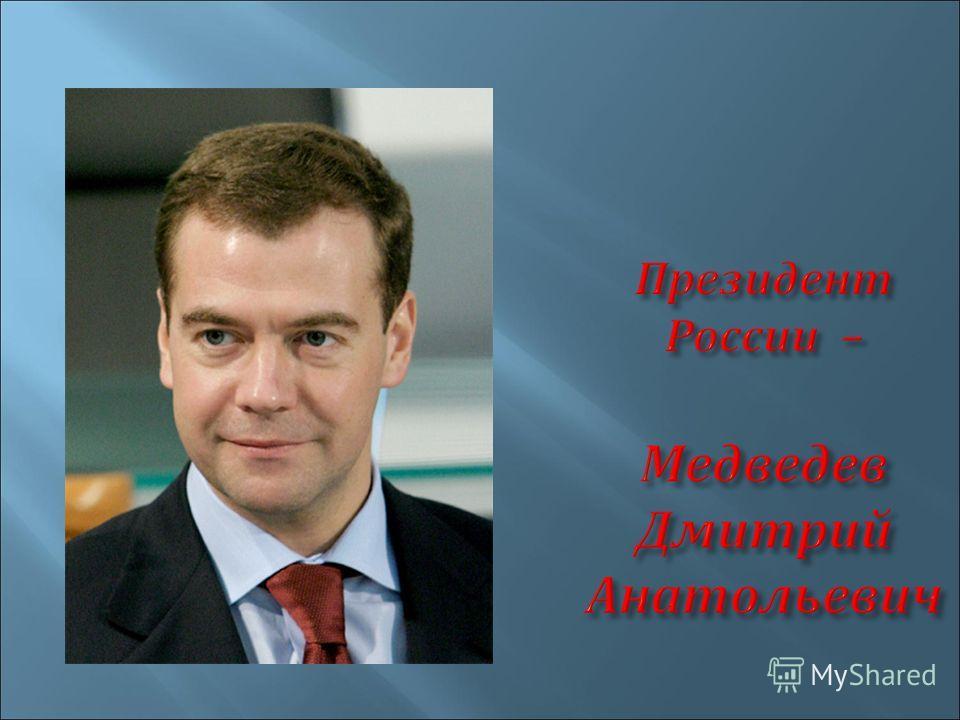 Президент России – Медведев Дмитрий Анатольевич