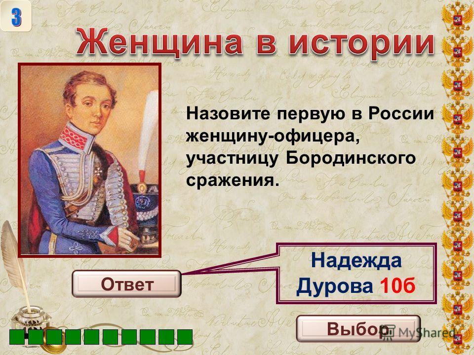 Кто в XVIII веке правил Российским государством - 34 года? Екатерина II 10б Выбор Ответ
