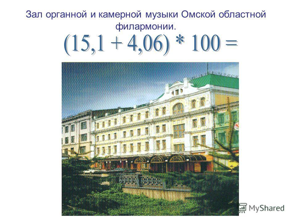 Зал органной и камерной музыки Омской областной филармонии.