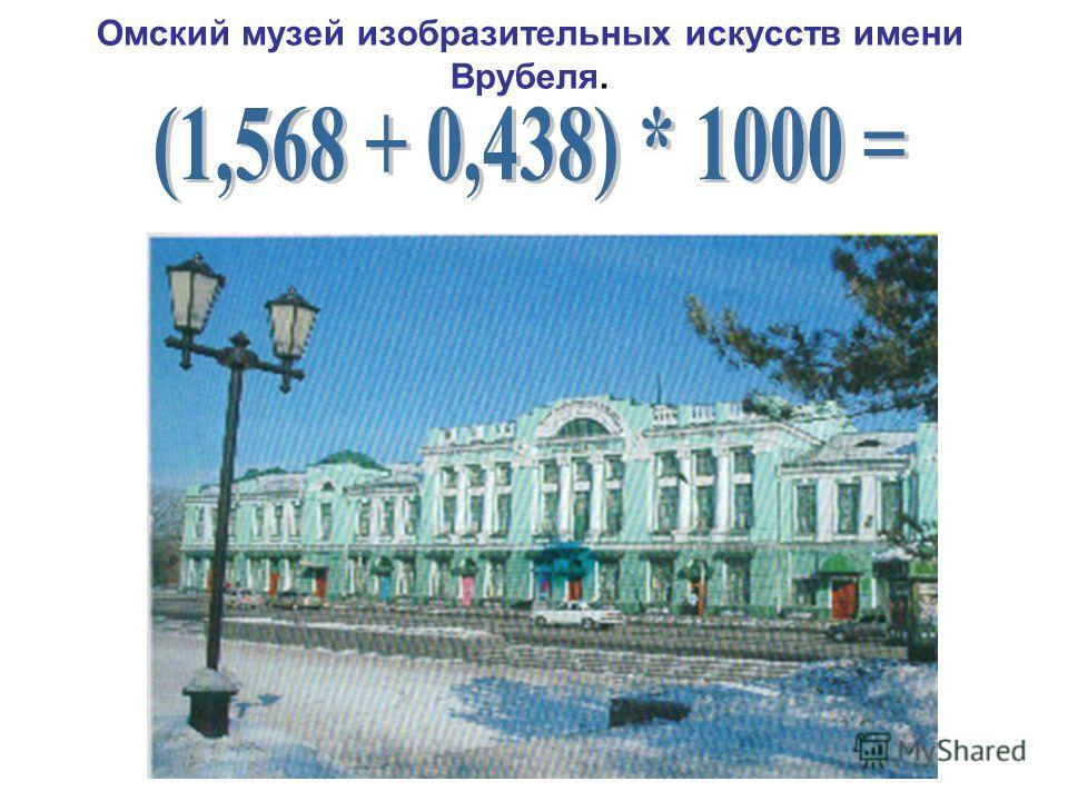 Омский музей изобразительных искусств имени Врубеля.