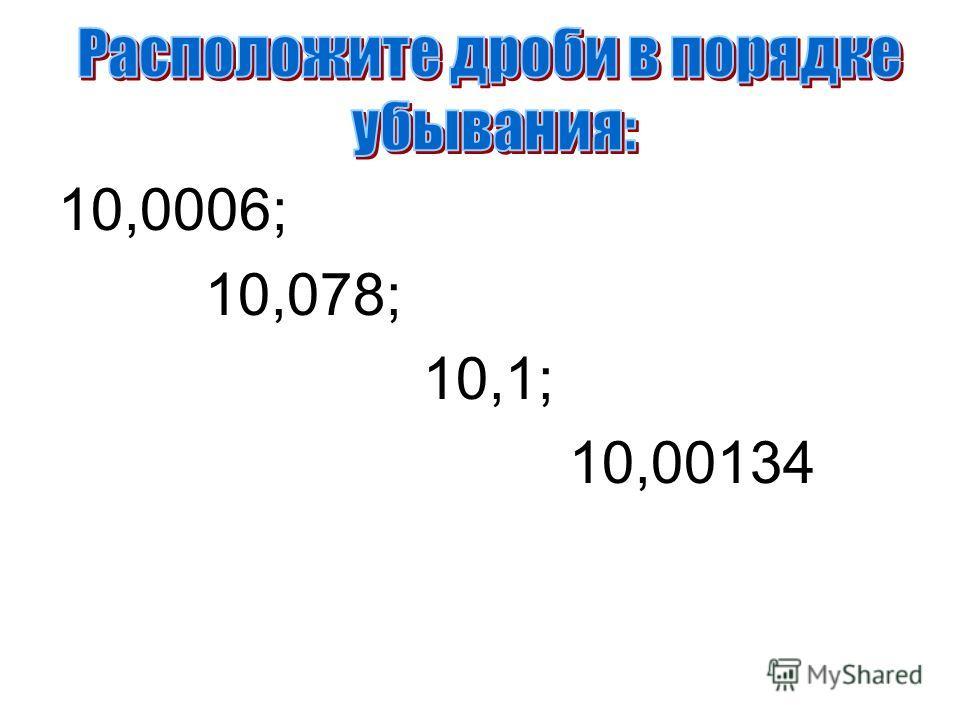 10,0006; 10,078; 10,1; 10,00134