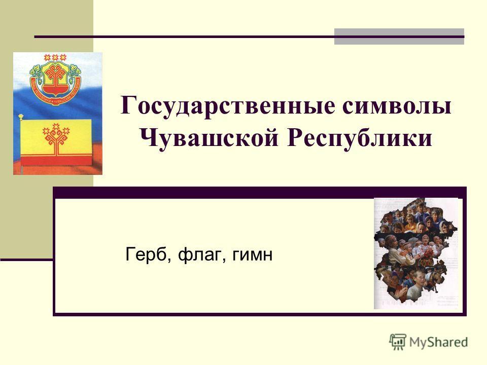 Государственные символы Чувашской Республики Герб, флаг, гимн