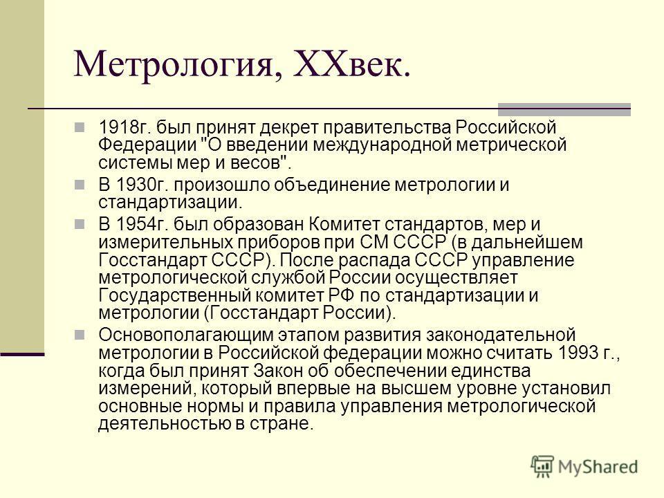 Метрология, XXвек. 1918г. был принят декрет правительства Российской Федерации