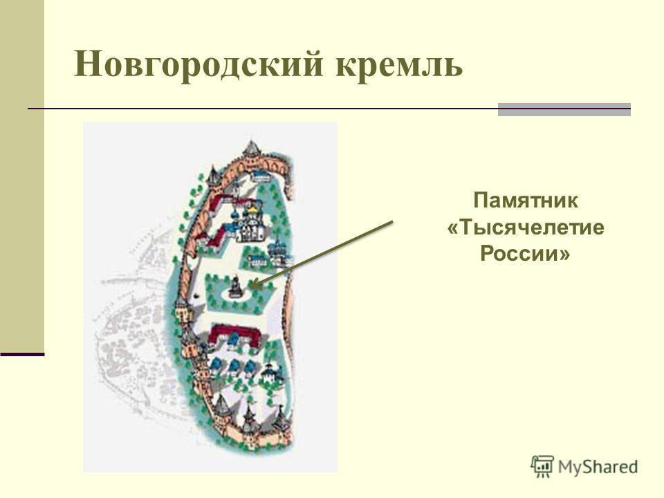 Новгородский кремль Памятник «Тысячелетие России»