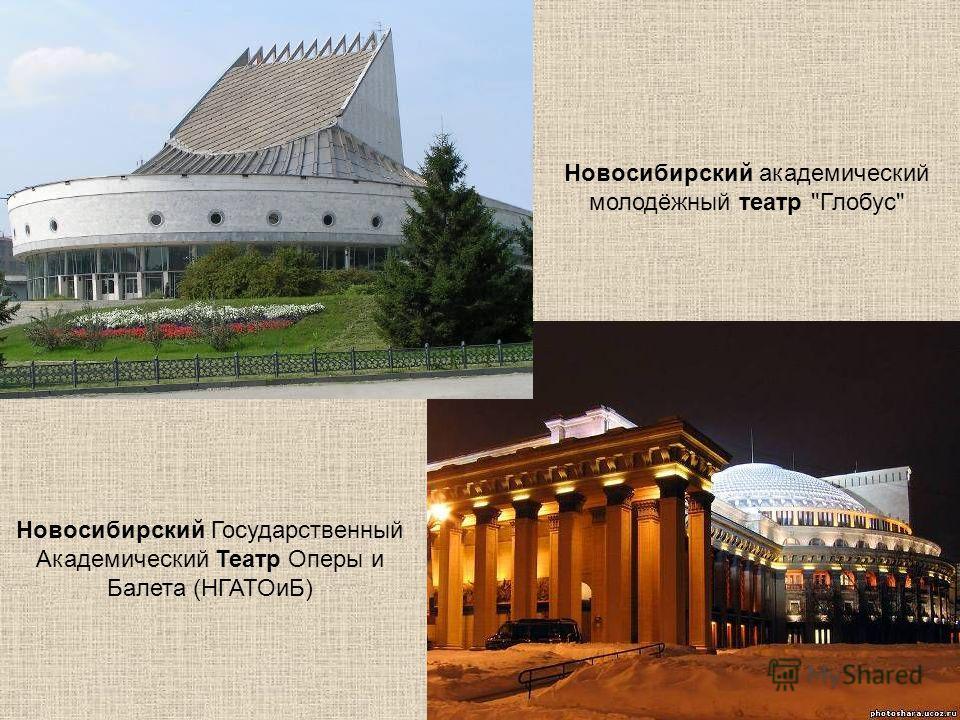 Новосибирский Государственный Академический Театр Оперы и Балета (НГАТОиБ) Новосибирский академический молодёжный театр Глобус