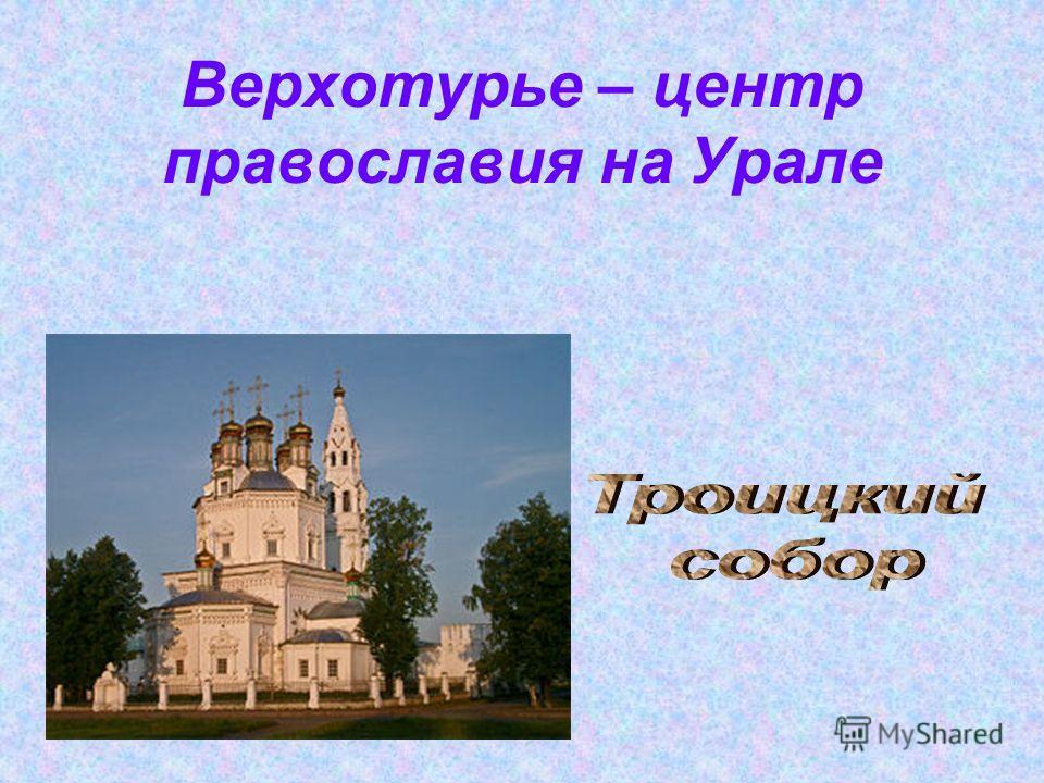 Верхотурье – центр православия на Урале