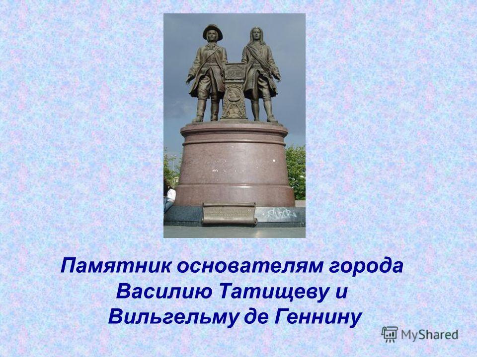 Памятник основателям города Василию Татищеву и Вильгельму де Геннину