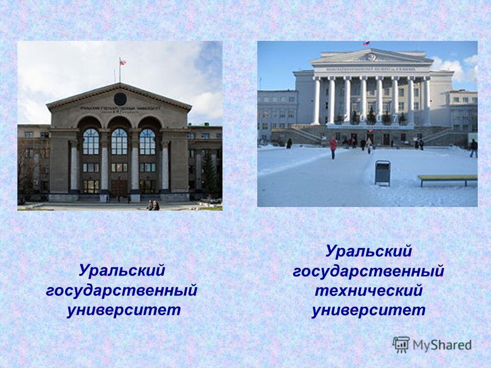 Уральский государственный университет Уральский государственный технический университет