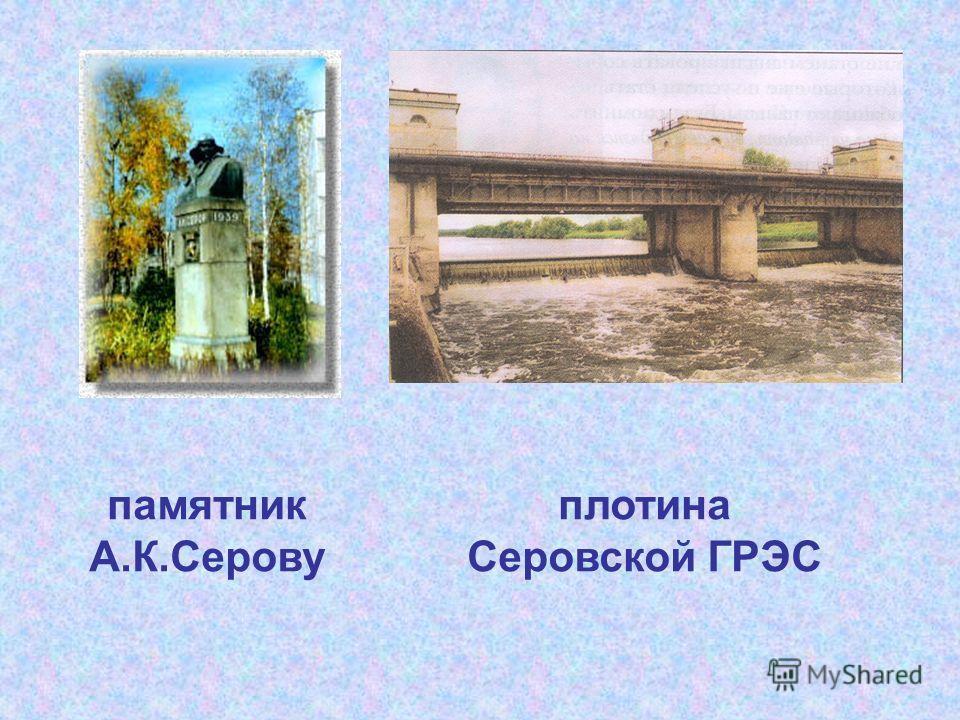 плотина Серовской ГРЭС памятник А.К.Серову