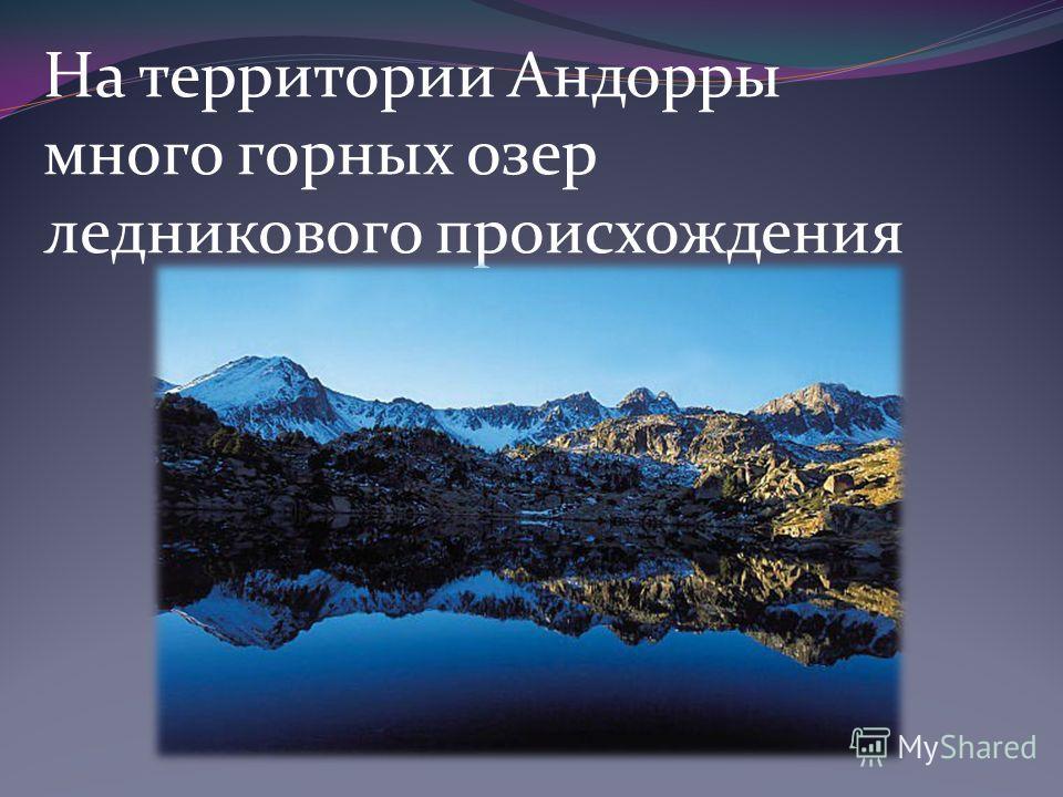 На территории Андорры много горных озер ледникового происхождения
