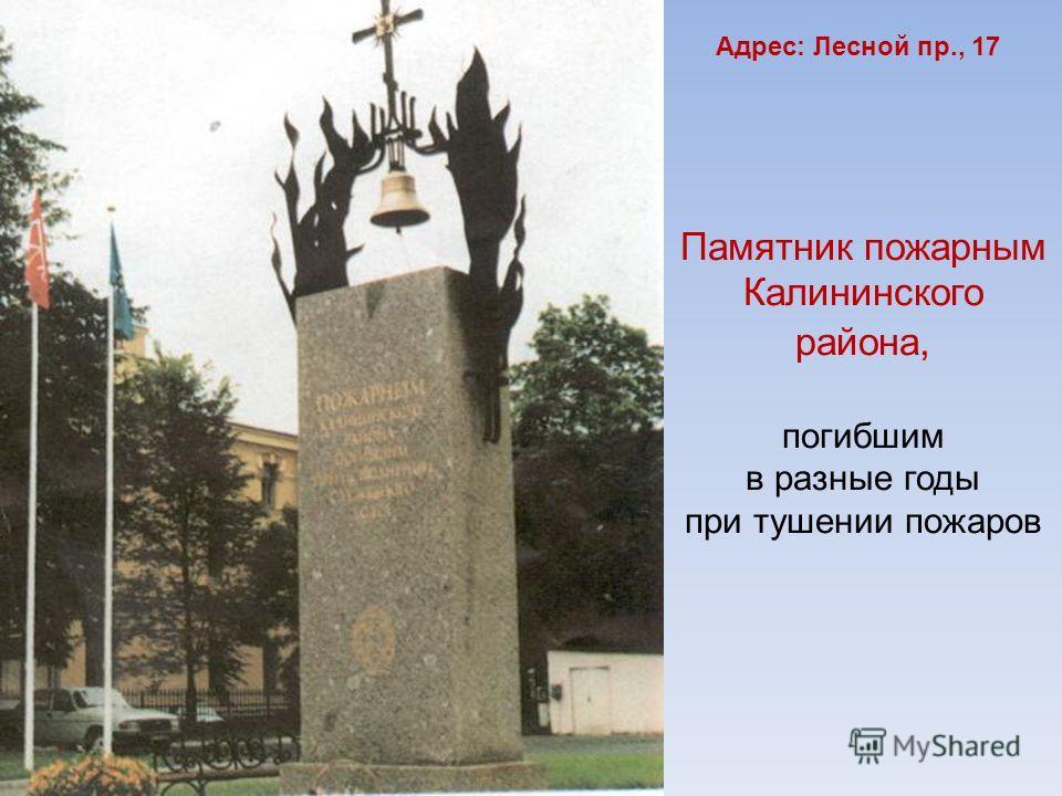 Памятник пожарным Калининского района, погибшим в разные годы при тушении пожаров Адрес: Лесной пр., 17