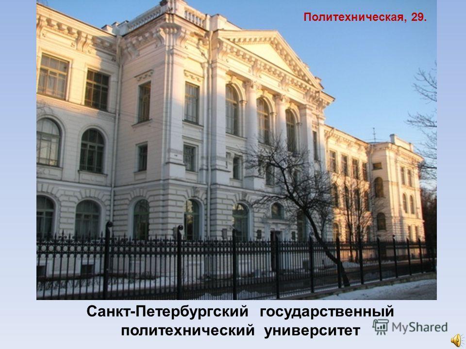Санкт-Петербургский государственный политехнический университет Политехническая, 29.